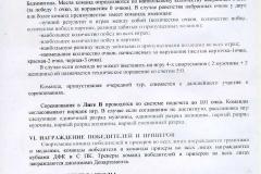 КЧК 2 стр